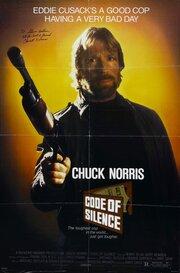 Кодекс молчания (1985)