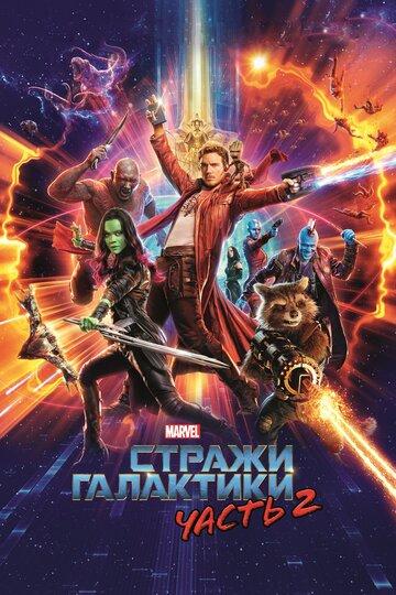 Стражи Галактики 2 (2017)