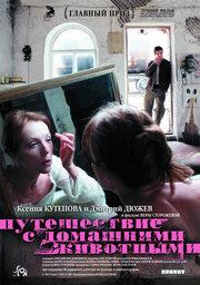 Путешествие с домашними животными (2007)