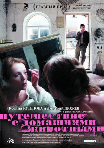 Фильм Дебби любит всех