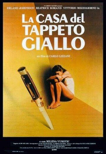 Дом с жёлтым ковром (1983)