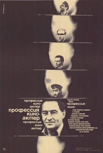 Профессия — киноактер (1979)