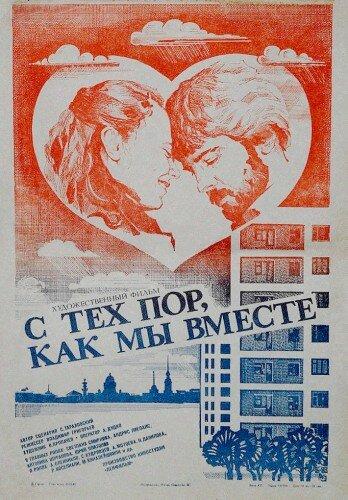С тех пор, как мы вместе (1983)