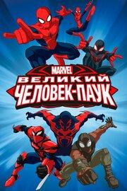 Смотреть онлайн Великий Человек-паук
