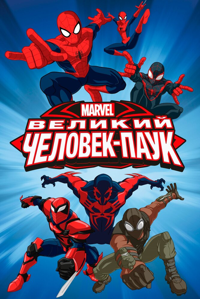 Сериал Великий Человек-паук
