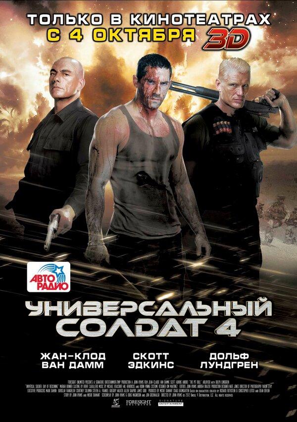 Отзывы к фильму – Универсальный солдат 4 (2012)