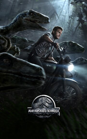 Смотреть Мир Юрского периода (2015) в HD качестве 720p