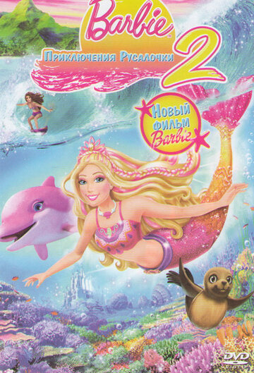 Барби: Приключения Русалочки 2 смотреть онлайн
