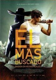 Мексиканский гангстер (2014)