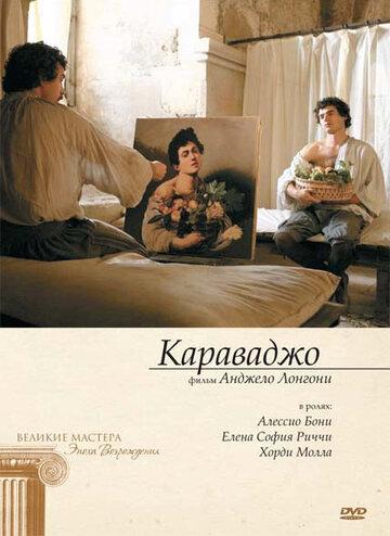 Караваджо (2007)