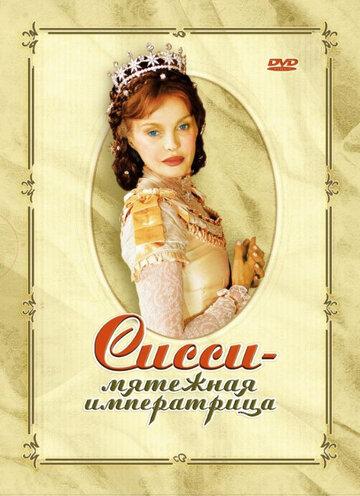 Сисси — мятежная императрица (2004)