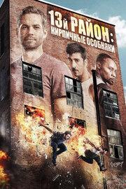 Смотреть 13-й район: Кирпичные особняки (2014) в HD качестве 720p