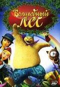 Волшебный лес (2006)