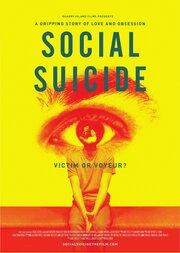 Социальное самоубийство