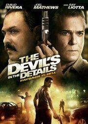Смотреть Дьявол в деталях (2013) в HD качестве 720p