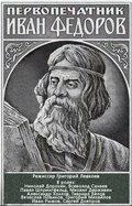 Откровение Иоанна Первопечатника (Otkroveniye Ioanna Pervopechatnika)