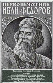 Смотреть онлайн Откровение Иоанна Первопечатника