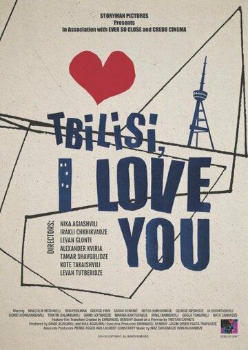 Фильм Тбилиси, я люблю тебя