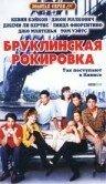 Бруклинская рокировка (1990)