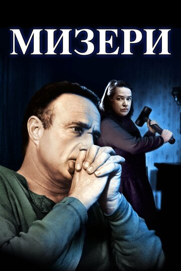 Постер к фильму Мизери (1990)