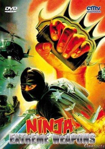 Ниндзя-разрушитель (1988)