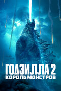 Годзилла 2: Король монстров (Godzilla: King of the Monsters)