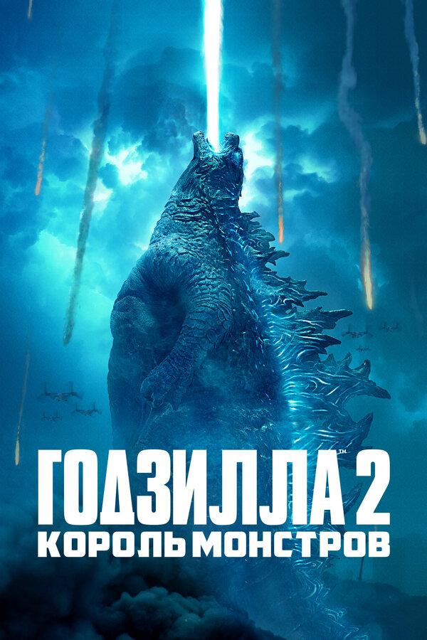 Отзывы к фильму – Годзилла 2: Король монстров (2019)