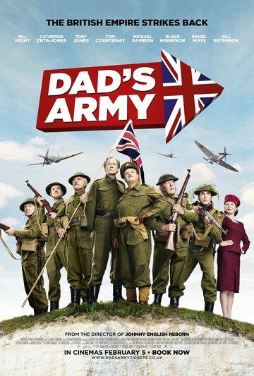 Папашина армия (2015) полный фильм онлайн