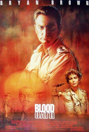 Кровавая баня 1990   МоеКино