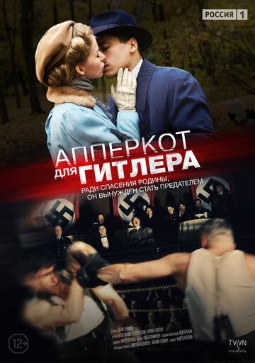 Апперкот для Гитлера (1 сезон)