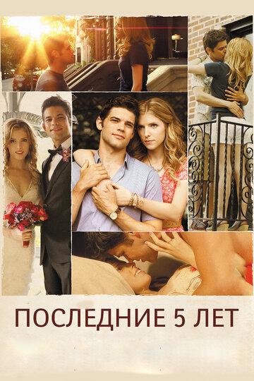 Последние пять лет (2014) полный фильм онлайн
