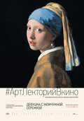 Девушка с жемчужной сережкой (Girl with a Pearl Earring: And Other Treasures from the Mauritshuis)