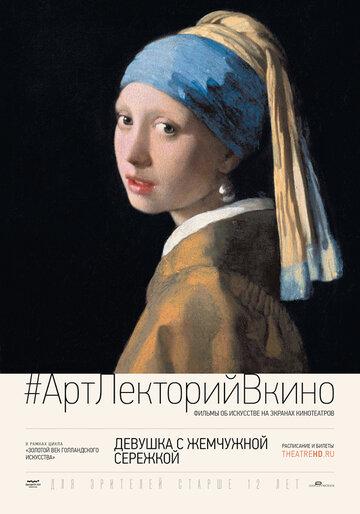 Фильм Девушка с жемчужной сережкой