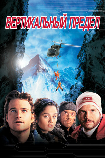 ������������ ������ (Vertical Limit)