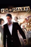 Рок-н-рольщик (2008)