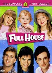 Полный дом (1987)