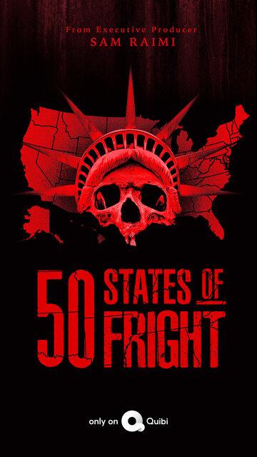 50 штатов страха 2020 | МоеКино