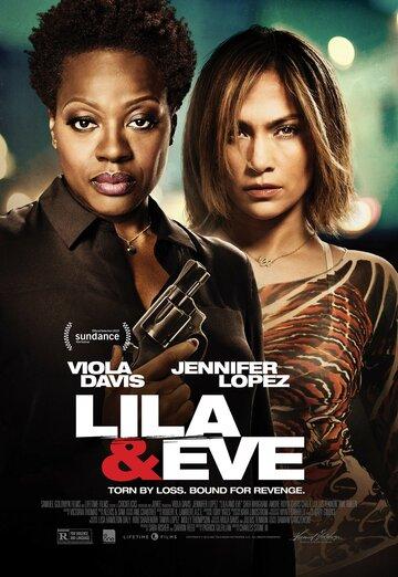 Лила и Ева 2015