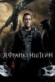 Смотреть Я, Франкенштейн (2014) в HD качестве 720p