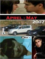 Апрель Май (2007)