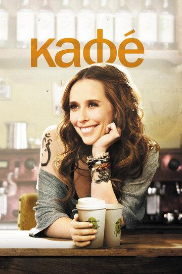 Кафе / Café (2011)