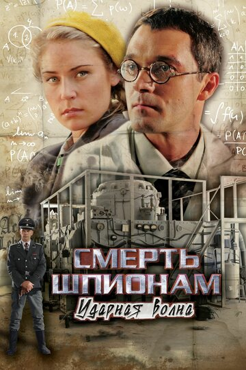 Фильм Смерть шпионам! Операция «Ударная волна»