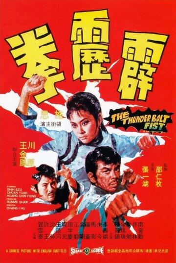 Молниеносный кулак (1972)