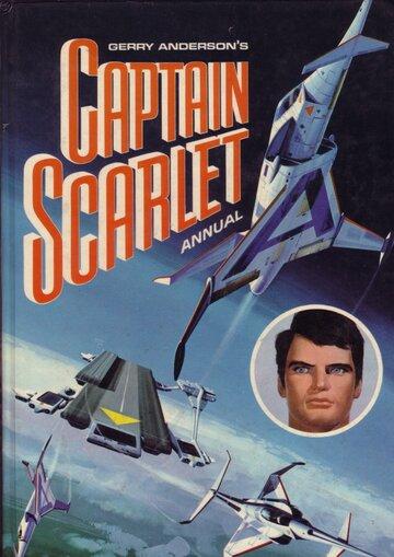 Новый капитан Скарлет 2005 | МоеКино