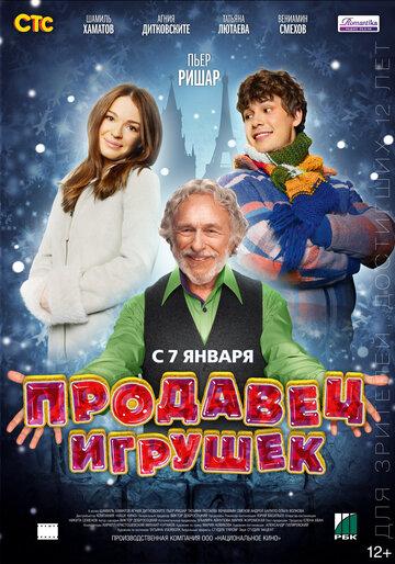 Кино Гигантик