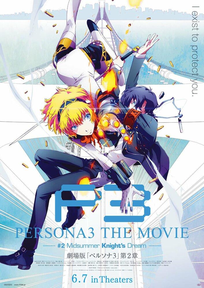Персона 3. Фильм II / Persona 3 the Movie: Midsummer Knight's Dream. 2014г.
