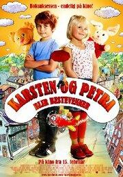 Карстен и Петра лучшие друзья (2013)