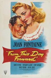 С этого дня (1946)