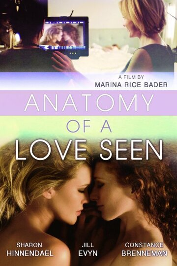 Познания любовной анатомии