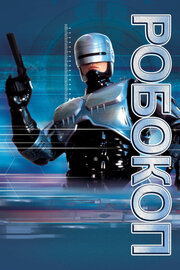Смотреть онлайн Робокоп